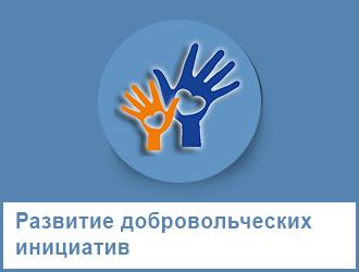 Развитие добровольческих инициатив